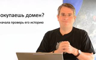 Стоит ли покупать домены с историей или 3 рассказа на сумму 3200$ и 99 рублей