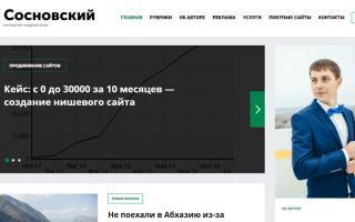 Оцените новый дизайн на Sosnovskij.ru — нужны отзывы