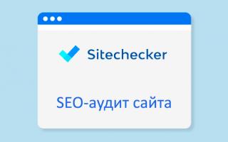 Sitechecker — платформа с готовыми рекомендациями по продвижению сайта + мини-конкурс