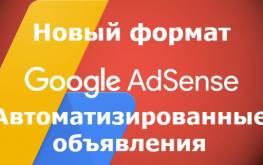 Заработок для ленивых — мой первый опыт использования автоматизированных объявлений Google Adsense