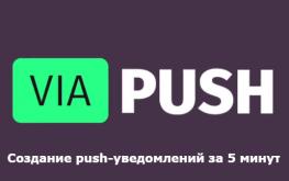 Как за 5 минут настроить push-уведомления и увеличить количество подписчиков?