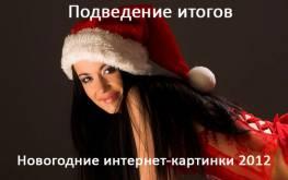 Подведение итогов конкурса «Новогодние интернет-картинки 2012»