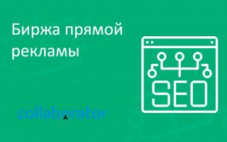 Collaborator — современная биржа ссылок с интерфейсом для команд и отзывами + Конкурс