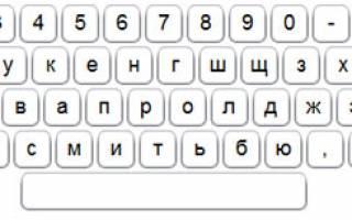 Яндекс предоставил обновленную виртуальную клавиатуру