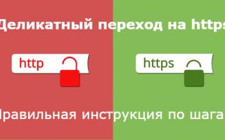Правильный переезд сайта на https без потери посещаемости: большой мануал по шагам