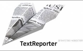 TextReporter — автоматическое наполнение сайтов качественным контентом
