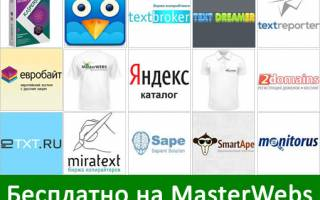 Бесплатно: яндекс-каталог, хостинг, домены, контент, книги, программы + конкурс