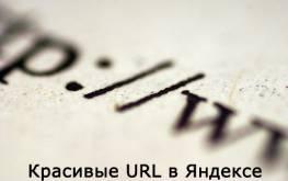 Как сделать красивые URL в Яндексе
