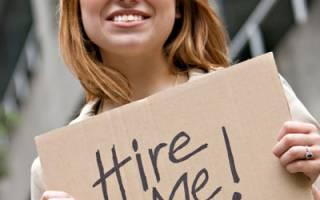 Как устроиться на работу или трудоустройство работников