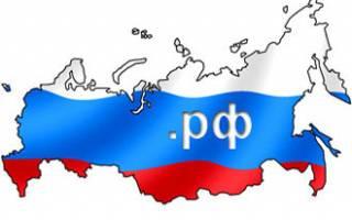 Доменная зона .РФ — перспективы и мысли