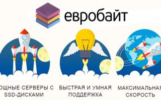 Евробайт — быстрый хостинг для маленьких, средних и гигантских сайтов