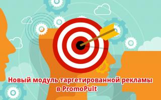 4 шага для запуска — новый модуль таргетированной рекламы от PromoPult