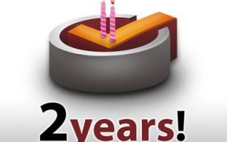 Блогу исполнилось 2 года