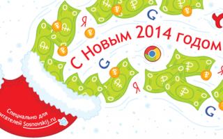 С Новым 2014 Годом! + открытка
