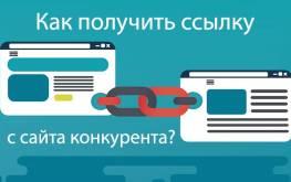 Как бесплатно получить ссылку с сайта конкурента?