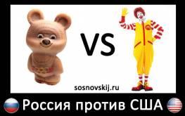 Россия против Америки или Russia VS USA