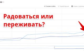 Резкий рост входящих ссылок 100+% в Яндекс.Вебмастере за апрель-май. Стоит ли радоваться?