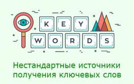10 бесплатных источников ключевых слов, которыми не пользуются 90% вебмастеров