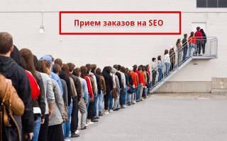 21 источник клиентов для SEO-специалиста