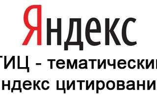 Какой ТИЦ у птиц или разбираем понятие тематического индекса цитирования Яндекса