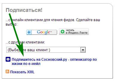 подписка на блог по e-mail