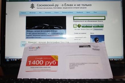 конверт от google