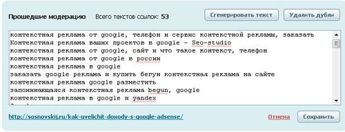 автоматическое составление анкоров rookee.ru