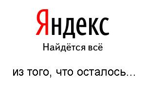 """Яндекс """"Найдется все"""""""