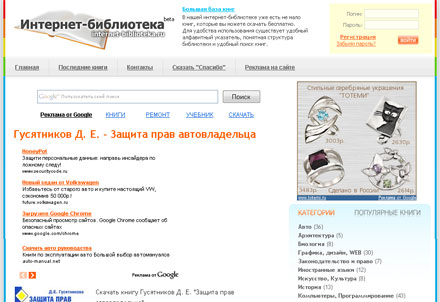 объявления google adsense после оптимизации на сайте internet-biblioteka.ru