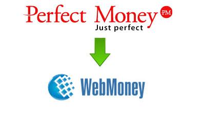 perfect money на webmoney