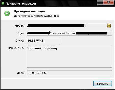поступление на webmoney