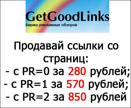 GetGoodLinks