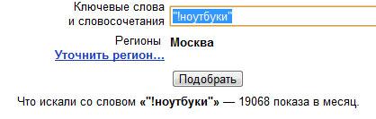 "пример подсчета регионального трафика: регион ""Москва"", ключевого слово ""ноутбуки"""""