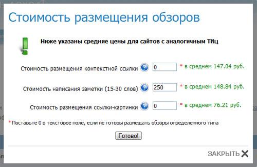 цены на размещение обзора в gogetlinks на сайте с ТИЦ 100
