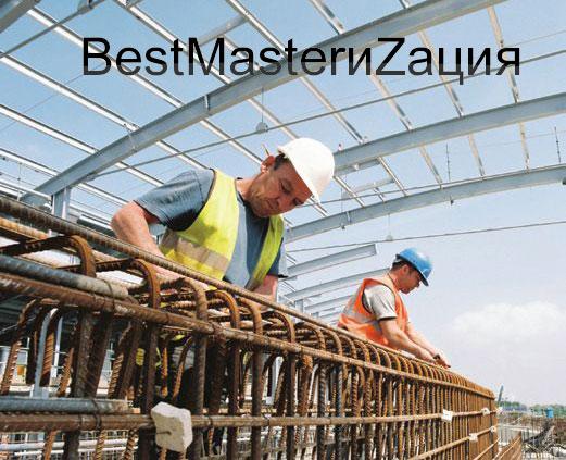 BestMasterиZация и стройка