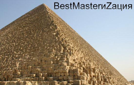 BestMasterиZация и одна из пирамид Хеопса