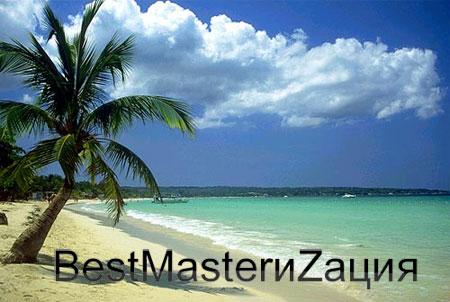BestMasterиZация и пляж