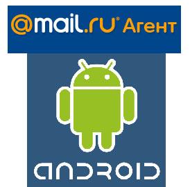 mail.ru агент для телефонов android