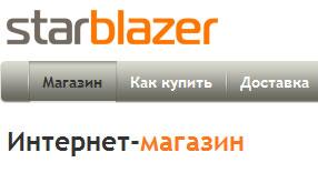 магазин starblazer (СтарБлайзер)