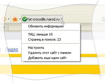 яндекс вебмастер в баре