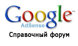 справочный форум google adsense