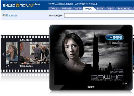 video.mail.ru
