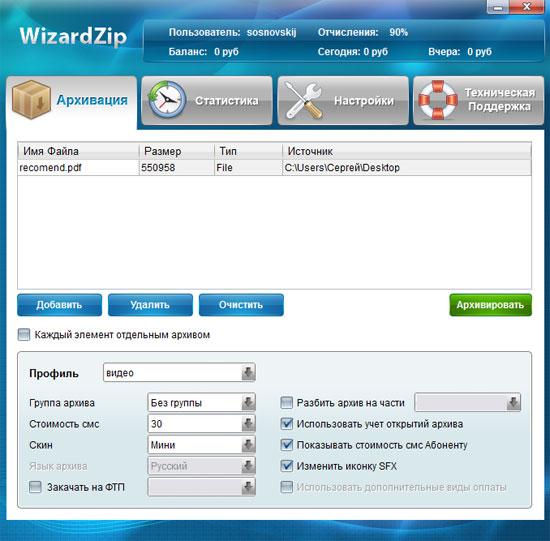 программа Wizard Zip