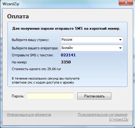 окно оплаты платного архива