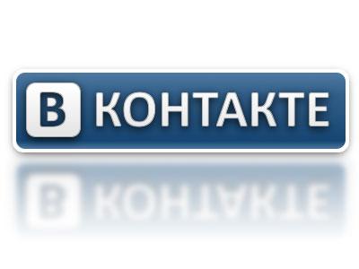 Соцсеть «В Контакте»