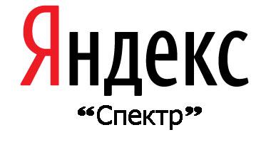 """""""Спектр"""" - технология Яндекса"""