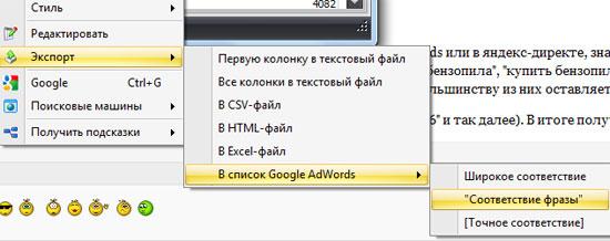 база ключевых слов Пастухова - экспорт в список Google Adwords