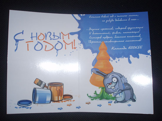 открытка от rookee.rг