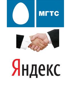 """МГТС официальный поставщик """"Яндекс.Справочника"""""""