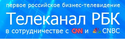канал РБК-ТВ